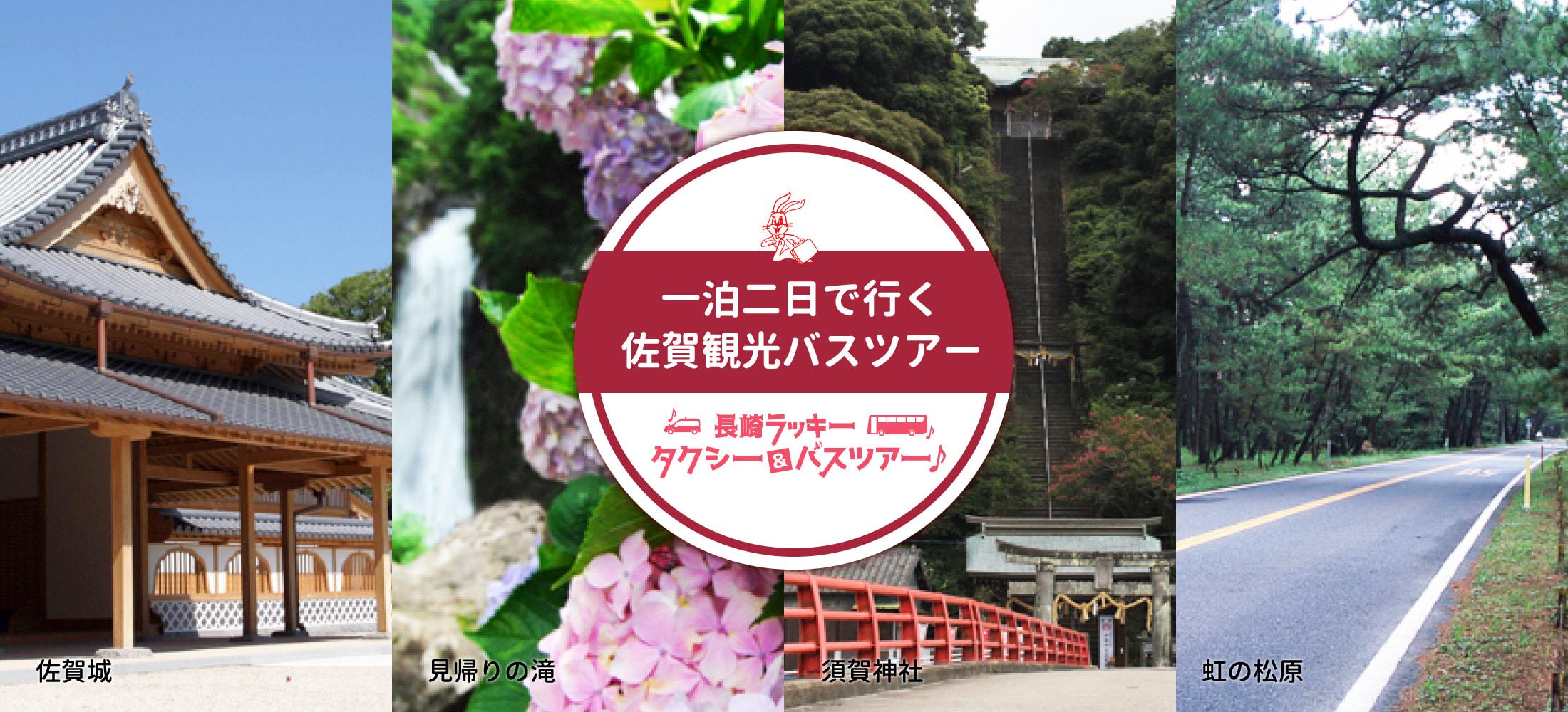 ラッキーバスで行く佐賀観光バスツアー