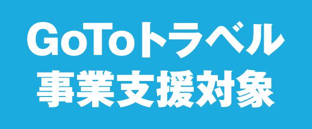 GoToトラベル事業支援対象