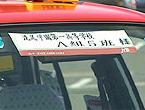 観光タクシーで修学旅行2