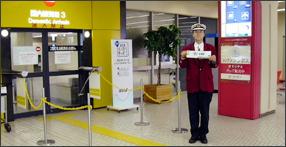 長崎空港からのお迎え