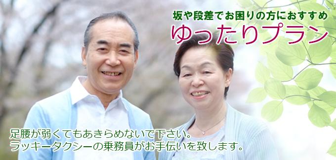 長崎観光ゆったりプラン