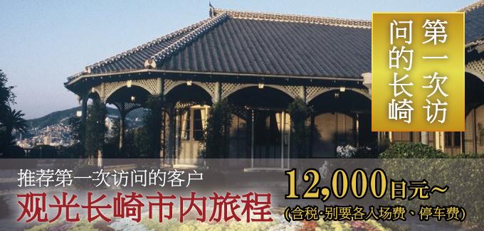 長崎市内観光コース